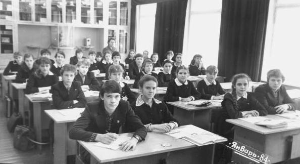1984 год 9 класс кабинет физики
